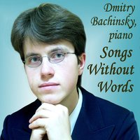 Song Without Words in D-Flat Major — Dmitry Bachinsky