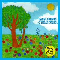 Naomi Shemer Songs – Songs in Hebrew for Children & Toddlers — Matan Ariel & Friends