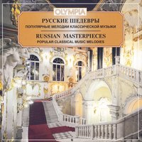 Russian Masterpieces-Popular Classical Music Melodies — сборник