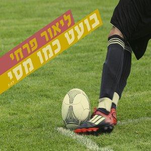Lior Farhi, Shalev Farhi - Boet Kmo Messi