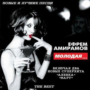 Ефрем Амирамов - Банальный романс