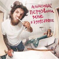 Anacondaz - Когда-нибудь