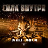 Jah Khalib, Free Fire - Сила Внутри