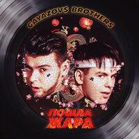 GAYAZOV$ BROTHER$ - Rosa X