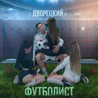 Dvoretskiy - Футболист