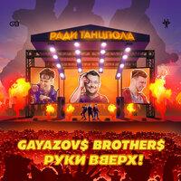 Руки Вверх!, GAYAZOV$ BROTHER$ - Ради танцпола