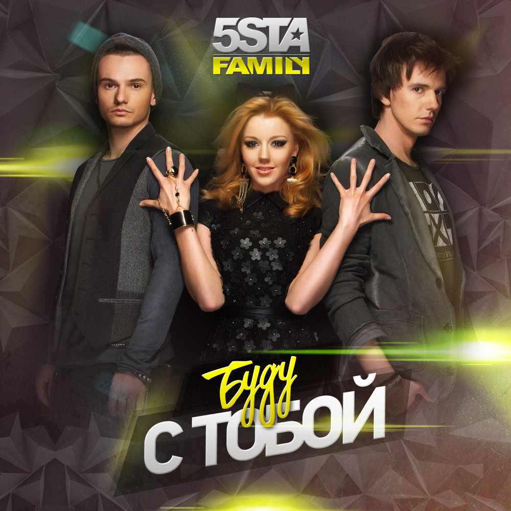 5Sta Family – Буду с тобой. На музыкальном портале Зайцев.нет...
