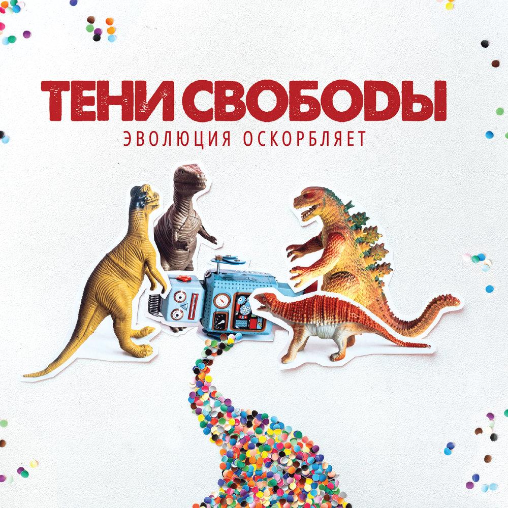 слушать русский панк радио онлайн