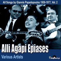 Alli Agapi Epiases (All Songs by Giannis Papadopoulos 1959-1977), Vol. 2 — Giannis Papadopoulos