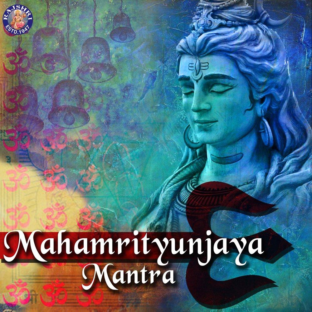 Махамритьюнджая мантра картинки