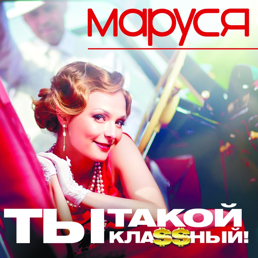 marusya-slova-i-video
