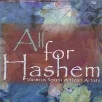 All For Hashem Vol 1 — сборник
