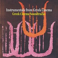 Greek Cinema Soundtracks / Instrumentals from Greek Cinema — сборник