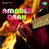 Amader Gaan — Feed Back, Cactus, Cactus, Feed Back