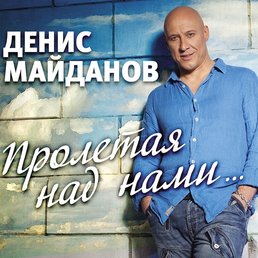 Денис майданов рингтон пролетая над нами скачать