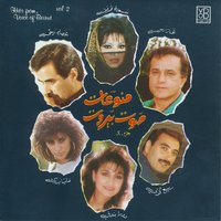 Hits from Voice of Beirut, Vol. 2 — сборник