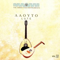 The Greek Folk Instruments: Lute — сборник