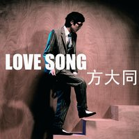 Love Song — Khalil Fong