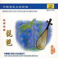A Collection of Chinese Music Masterpieces: Pipa — Liu Dehai