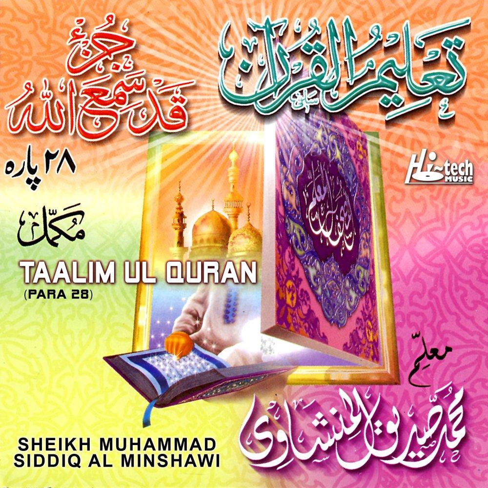 Taalim Ul Quran (Para 28) — Qari Muhammad Siddiq Al Minshawi