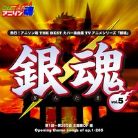 Netsuretsu! Anison Spirits THE BEST -Cover Music Selection- TV Anime Series ''GINTAMA'' Vol.5 — сборник