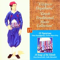 "Greek Traditional Music Collection - 18 Songs Of The Islands ""Nisiotika"" — сборник"