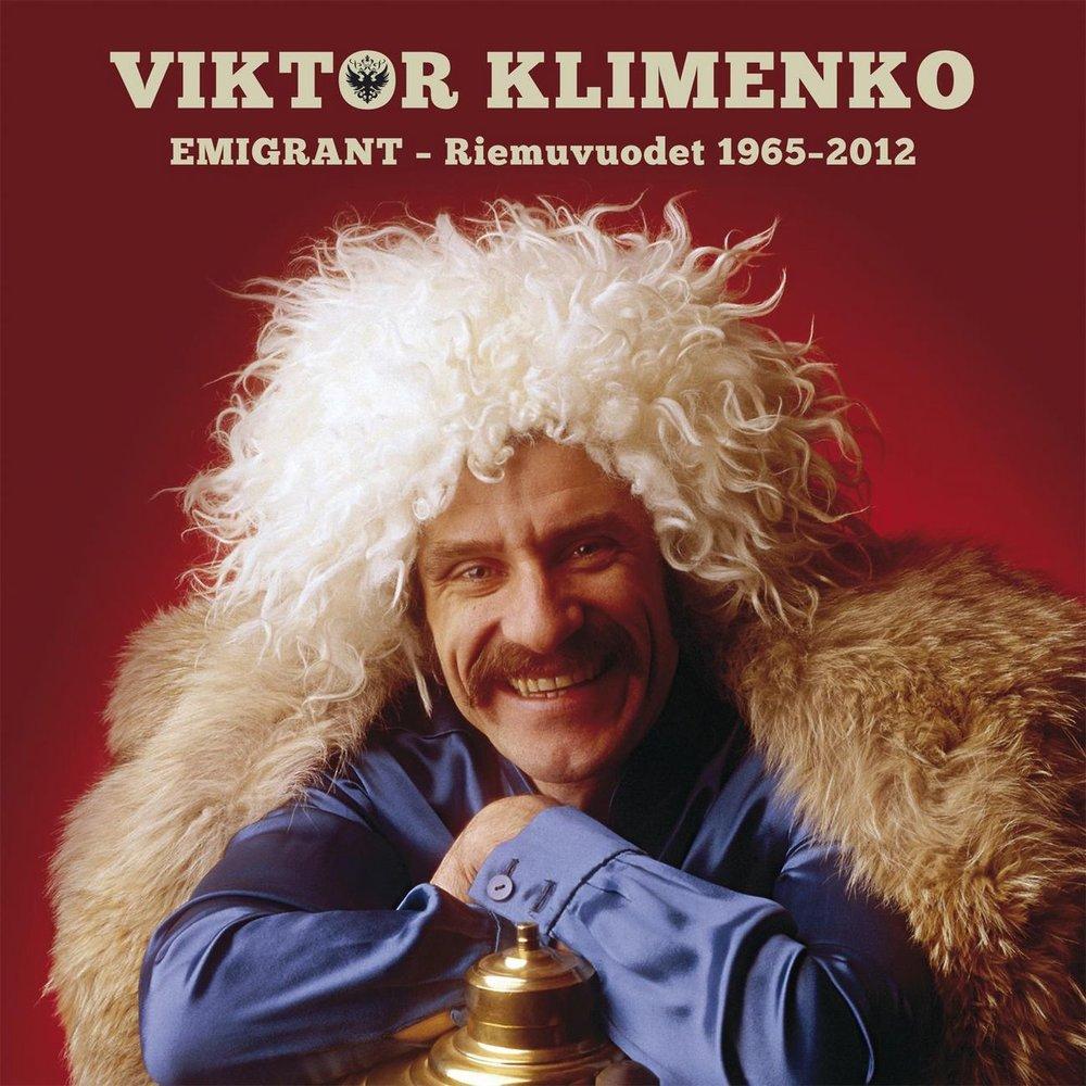 Картинки по запросу Виктор Клименко