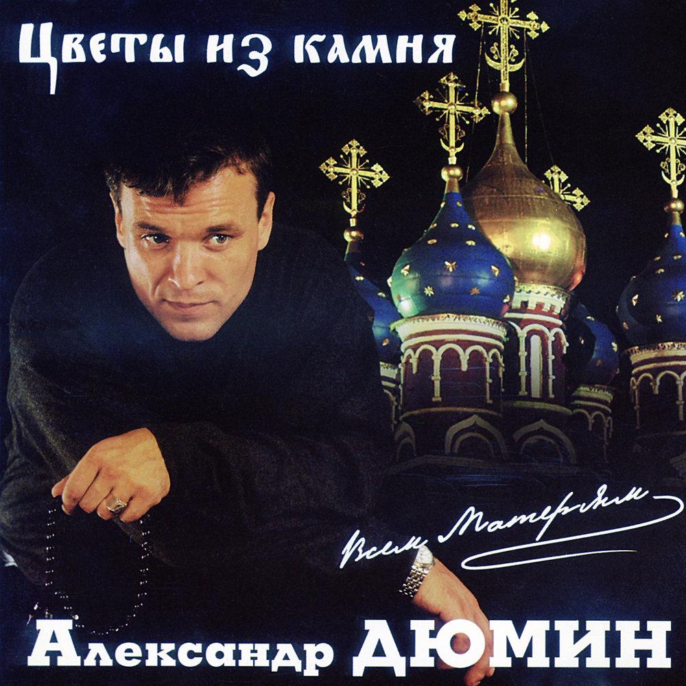 Александр дюмин шпана альбом  александр дюмин.