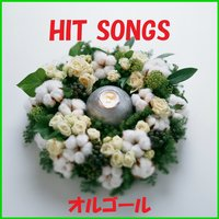 Orgel J-Pop Hit Songs,420 — Orgel Sound J-Pop