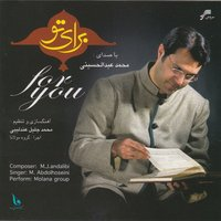 For You (Baraye To) - Traditional Music of Iran — Mohammad Abdolhoseini