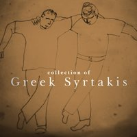 Collection Of Greek Syrtakis — сборник