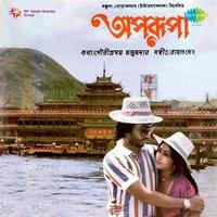 Rahul Dev Burman Apna Desh
