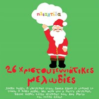 26 Christougenniatikes Melodies — The Software Orchestra