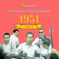 Chronicle of  Greek Popular Song 1951, Vol. 2 — сборник