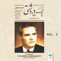 The Songs of Younes Dardashti, Vol. 1 — Younes Dardashti
