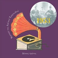 Chronicle of Greek Popular Song 1953, Vol. 1 — сборник