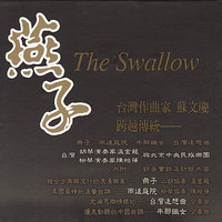 The Swallow — Wen-Cheng Su, Chinese National Orchestra