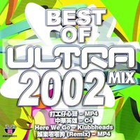 Best Of Ultra Mix 2002 — C4, DJ Simon, MP4, Edison, McG