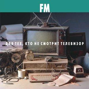 FM - Александр Пушкин