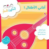 Arabic Nursery Rhymes and Songs for Children, Vol. 1. — Little Thinking Minds