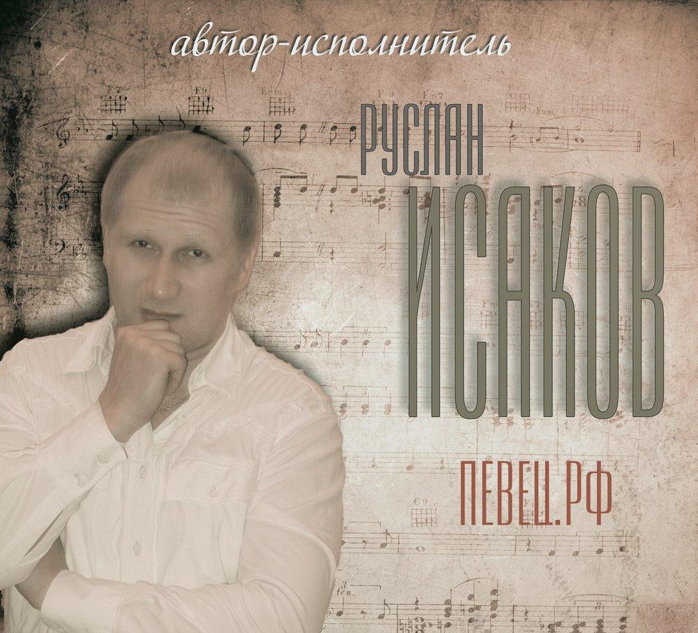 Rus настоящая любовь скачать песню