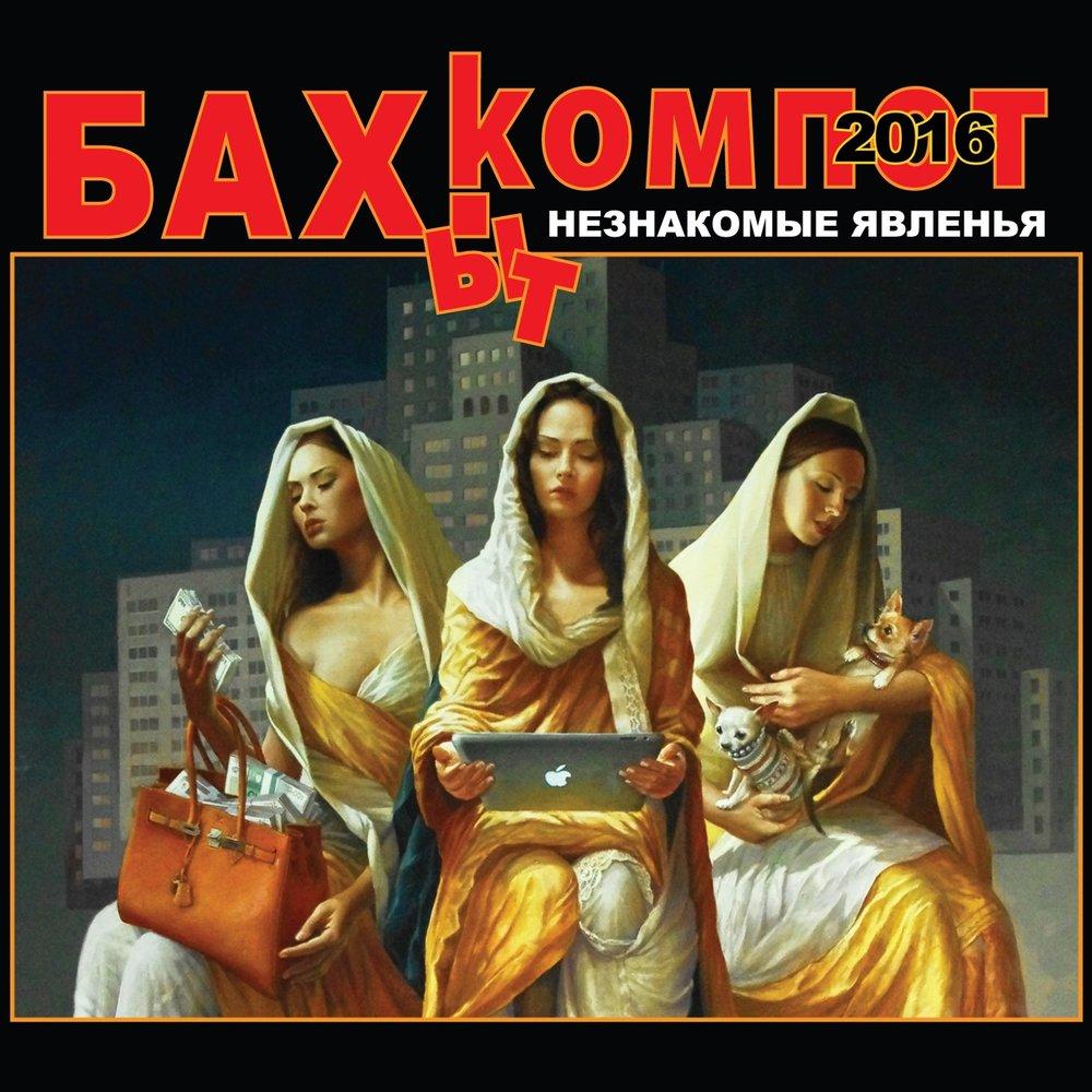 Асоциальное Бахыт Компот f64ec4323c295