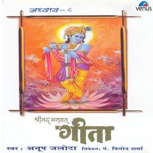 Anup Jalota - Omityekakshram Bhrahama Vyahranmamnusmaran Yah Prayati Tyajandeham Sa Yaati Paramamgatim