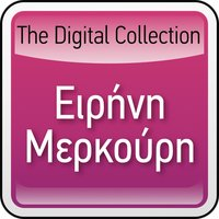 The Digital Collection — Irini Merkouri