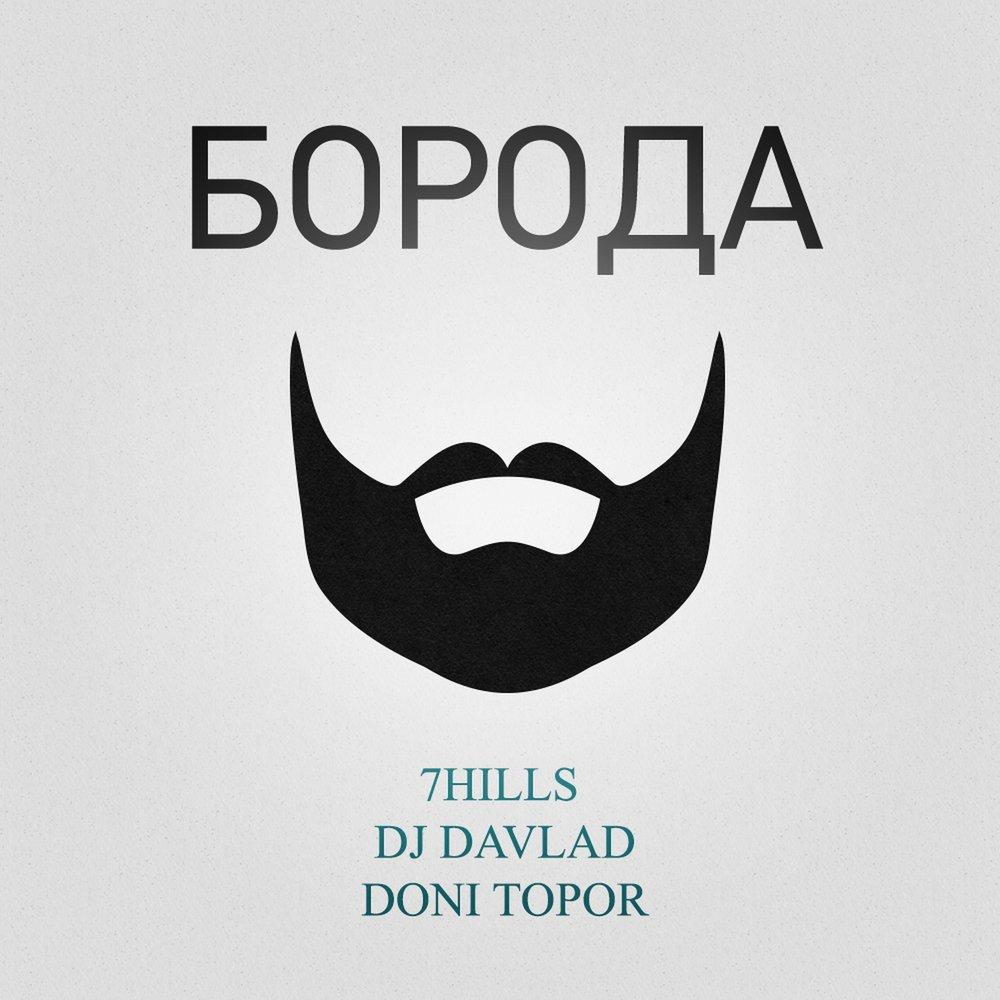 Картинки борода с надписью