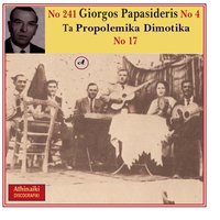Giorgos Papasideris No. 4 — Giorgos Papasideris No 4
