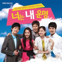 You Are My Destiny (KBS 1TV Daily Drama) — сборник