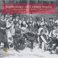 Anthology of Cretan Music Vol. 2  Recordings 1926 - 1952 / Greek Phonograph — сборник