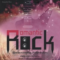GMM Romantic Rock — сборник