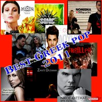 Best Greek Pop 2011 — сборник